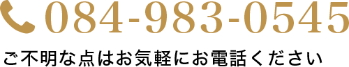 0849-83-0545