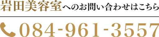 0849-61-3557