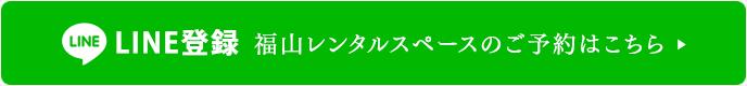 福山レンタルスペースのご予約はLINEをご利用ください