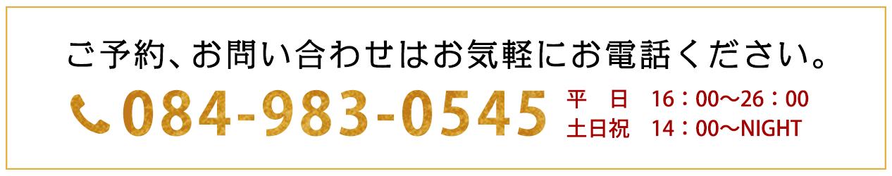 084-983-0545