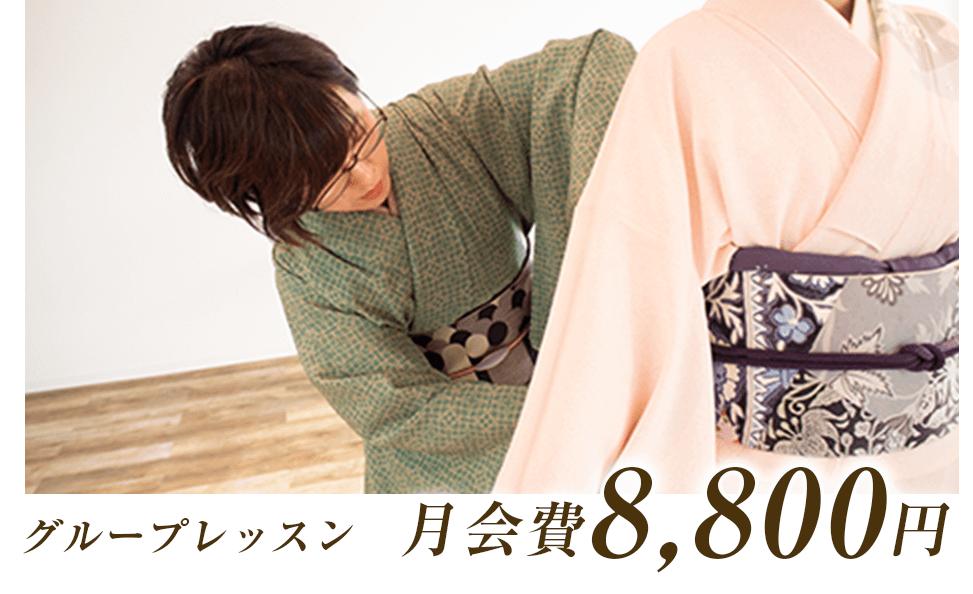 グループレッスン 月会費8,800円