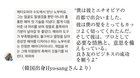 韓国出身Hyo-sangからの推薦