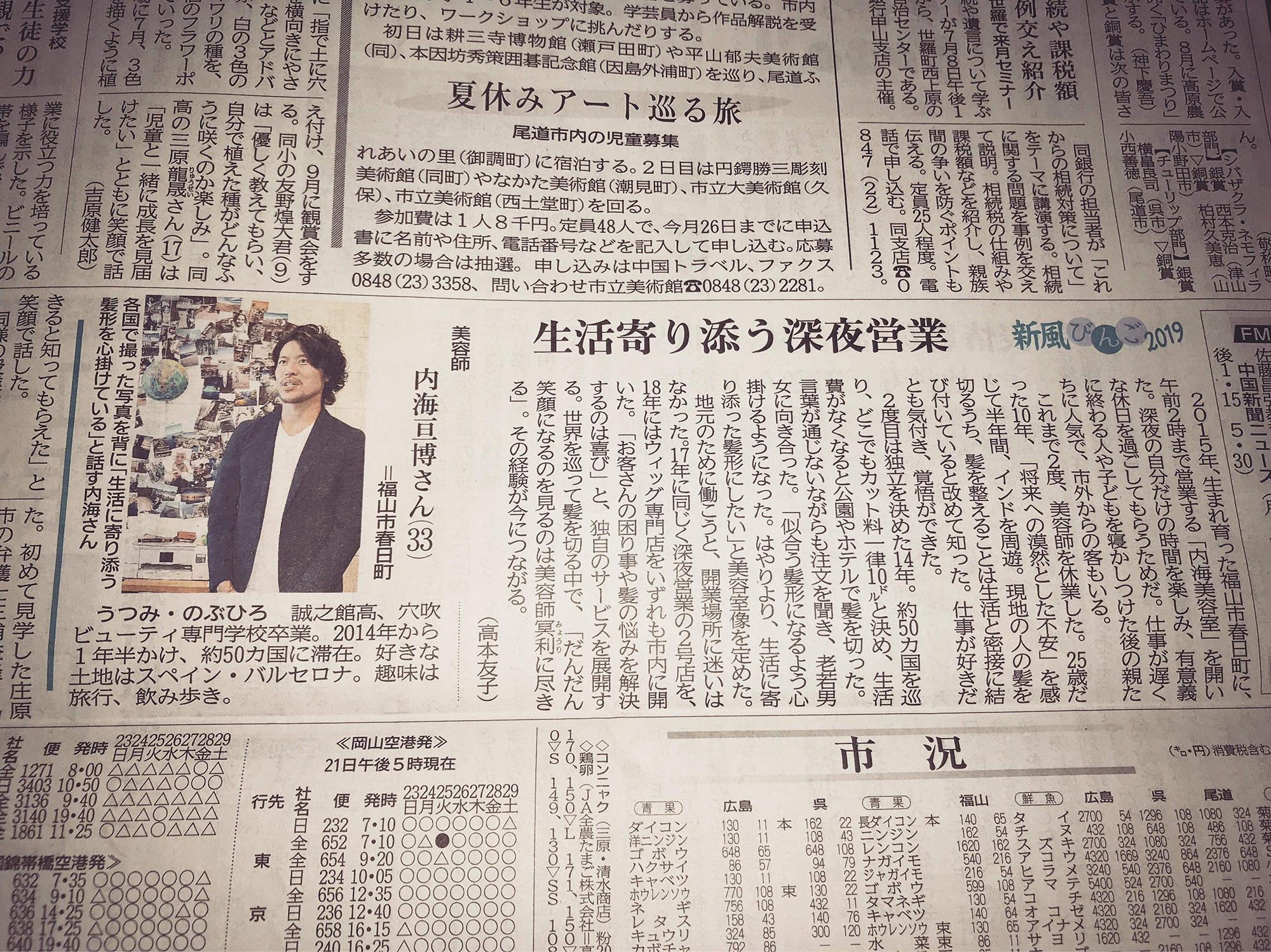 新聞 ニュース 中国 「沖縄の新聞に中国資金」 米シンクタンクのCSIS報告書に誤り