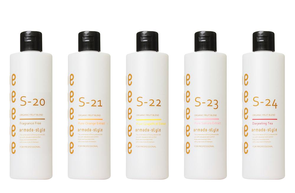 アルマダスタイル オーガニック美容液シャンプー Sシリーズ